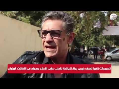 تصريحات زكريا ناصف رئيس لجنة الرياضة بالحزب عقب الإدلاء بصوته فى انتخابات البرلمان