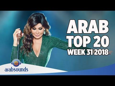 Top 20 Arabic songs of Week 31 2018 | 31 أفضل 20 اغاني العربية للأسبوع