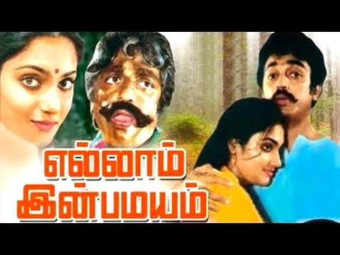 Ellam Inba Mayam Tamil Full Movie : Kamal Hassan, Madhavi