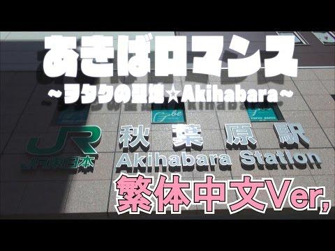 柊木りお【あきばロマンス】繁体中文Ver, Music Video【Akiba Romance】