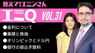 【エミQ】教えて!エミンさん Vol.31「金利について」「業績と株価」「オリンピックとドル円」「銀行の振込手数料」