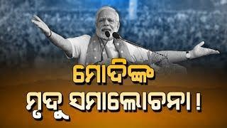 PM Modi Soften Attack On BJD For Non-Utilisation Of DMF Funds