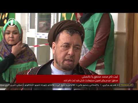 Afghanistan Dari News 17.04.2018  خبرهای افغانستان