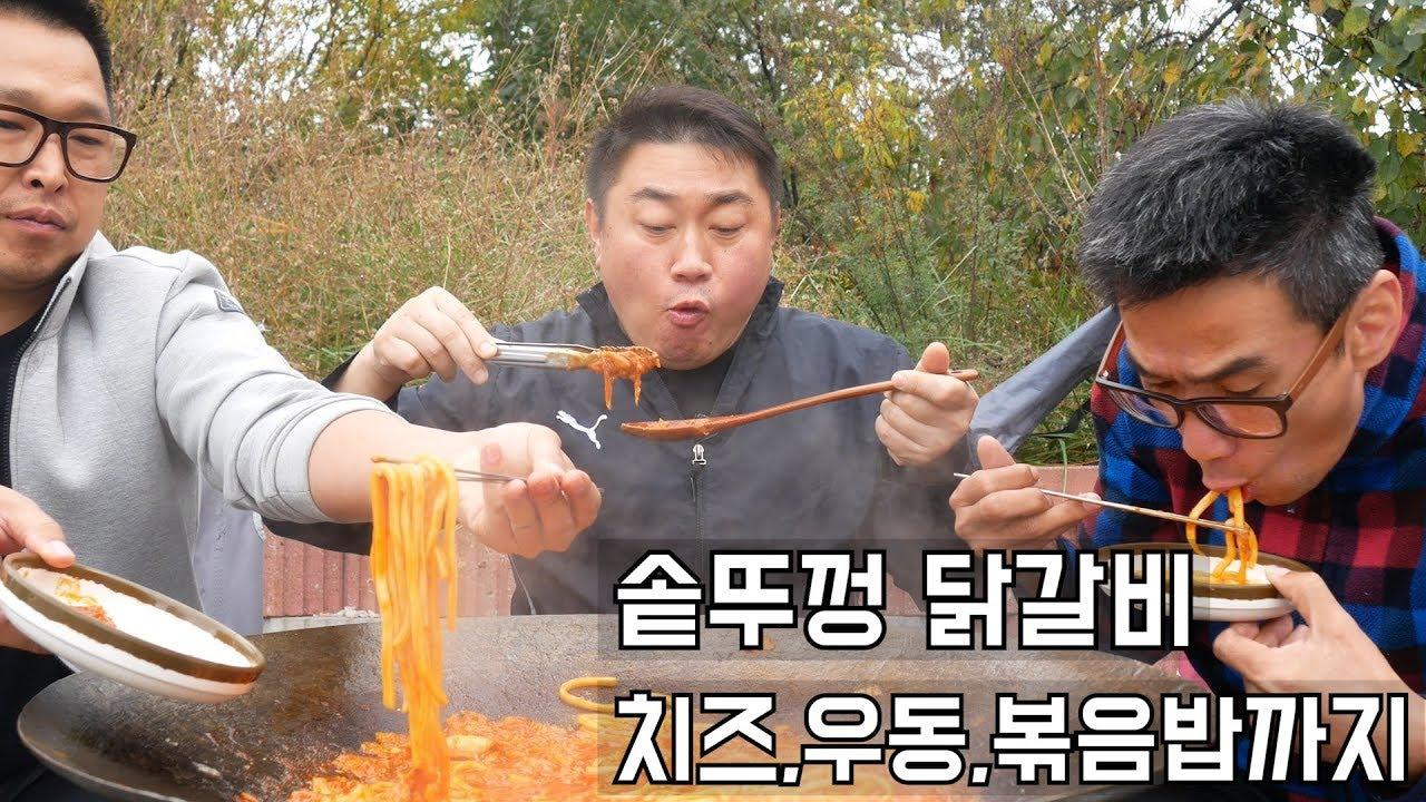 솥뚜껑에 닭갈비+치즈+우동사리+볶음밥까지 야외먹방 Mugbang