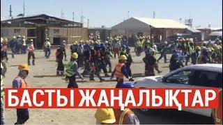 Басты жаңалықтар. 02.07.2019 күнгі шығарылым / Новости Казахстана
