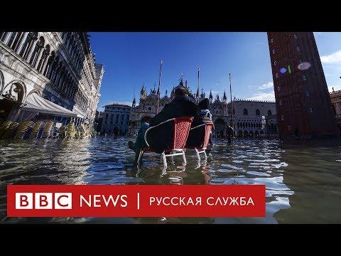 Наводнение в Венеции – помеха туристам?