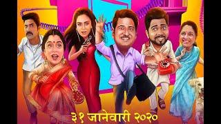 New Marathi comedy Movies Latest full movie ashok saraf Jitendra Joshi aniket vishwasrao hemantdhome Thumb