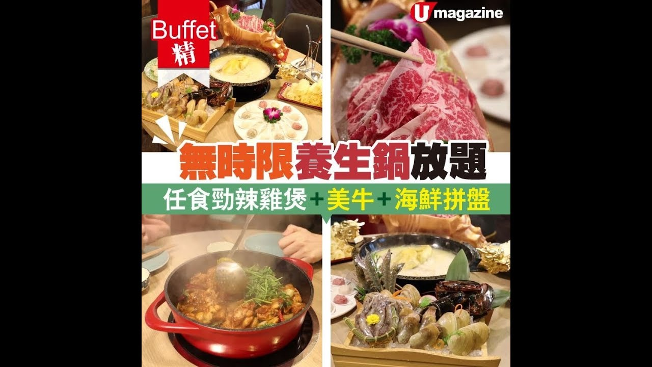 【#Buffet精】召喚食物黑洞!無限時火鍋放題 - YouTube