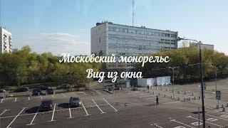 Московский монорельс. Вид из окна / [ 4k 60fps ] / Moscow monorail. View from the window