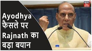 Ayodhya Verdict | अयोध्या मामले को लेकर Rajnath Singh ने दिया बड़ा बयान