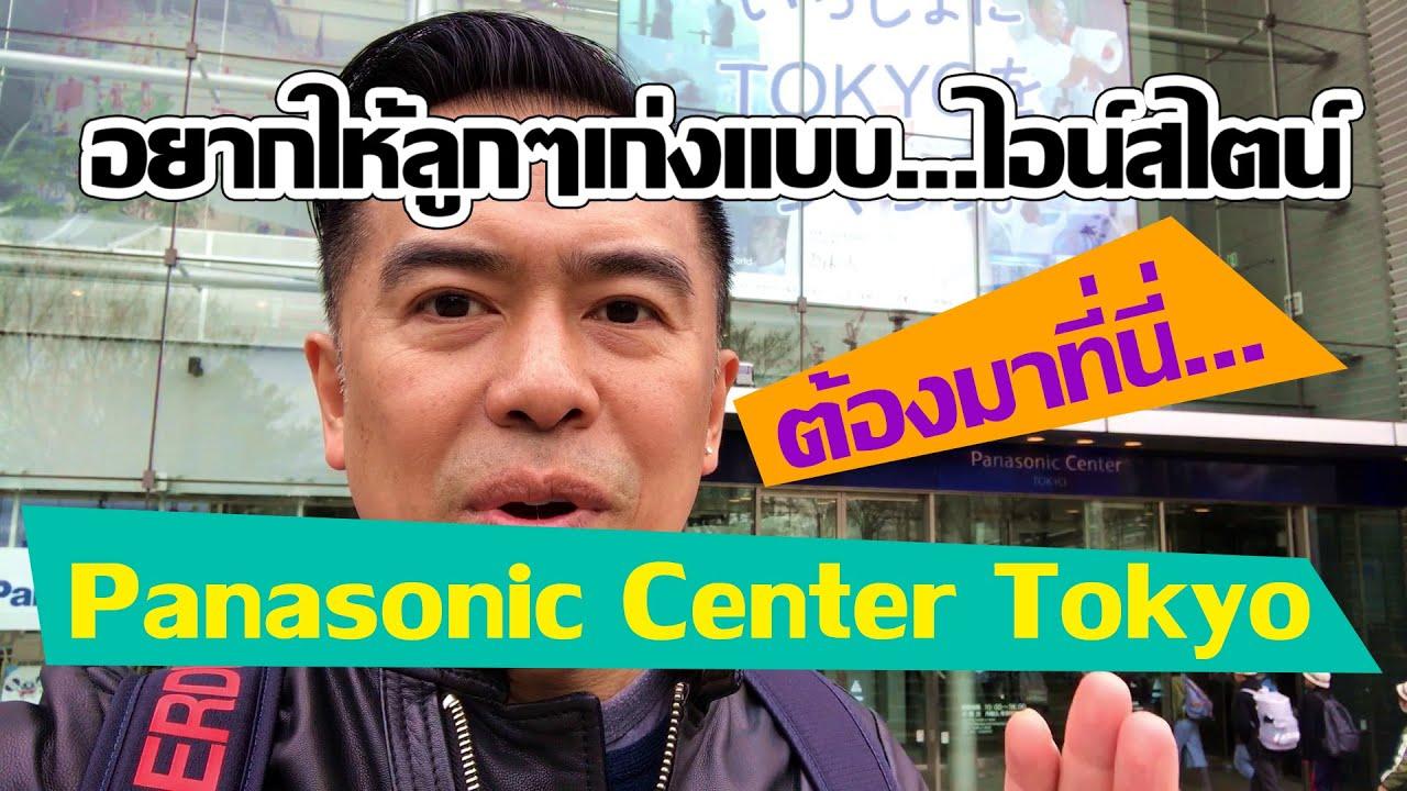 อยากให้ลูกๆเก่งเหมือน...ไอน์สไตน์... ต้องมาที่นี่ Panasonic Center Tokyo