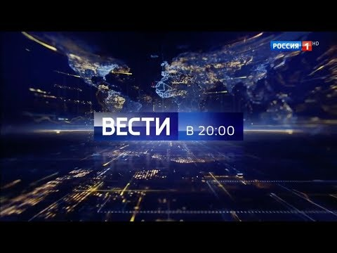 Вести в 20:00 Russia-1 Intro/Outro (HD)