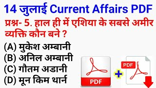#GS || 14 July 2018 Current Affairs PDF and Quiz Useful for SSC Bank RAILWAY UPPSC POLICE and all e