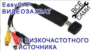 Видеозахват EasyCAP UTV007 устройство записи с аналоговых низкочастотных источников сигнала(Покупалось тут: https://goo.gl/O6UYwP EasyCAP простое устройство для захвата видео сигнала. После установки и небольших..., 2015-12-27T17:48:47.000Z)