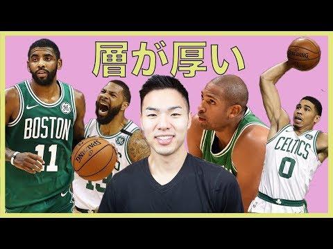 【NBA】層が厚すぎるボストンセルティックス