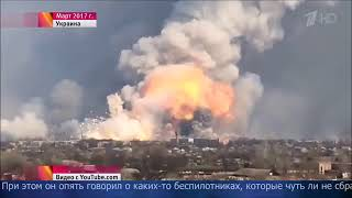 Украина: Склады в Виннице взорвали...    россияне!