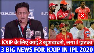 IPL 2020 : 2 GOOD & 1 BAD NEWS FOR KXIP IN IPL 2020 AFTER IPL 2020 AUCTION  