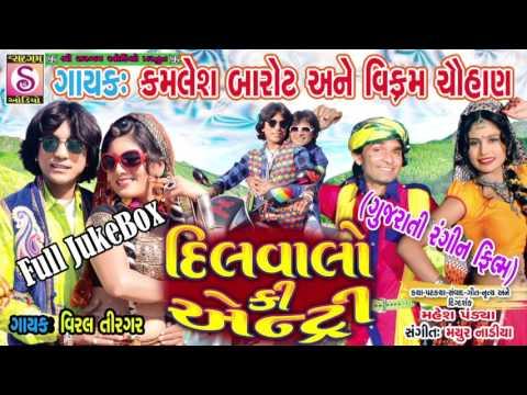 💕Dilwalonki Entry 💕- Full Audio Jukebox | Kamalesh Barot - Vikram Chauhan Latest Film Songs