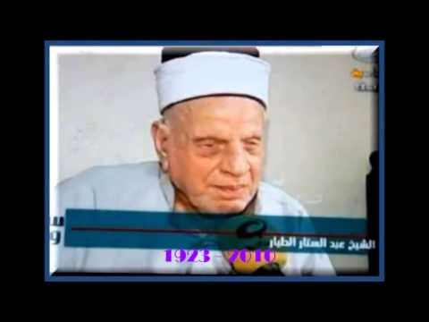 الملا عبد الستار الطيار 1923-2010 - قراءة  حزينة و فراكَيات