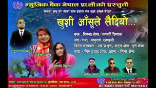 खुशी आँशुले लैदियो 2016/2073 By Bimala Shrestha & Shakti Chhinal_New Lok Dohori Song