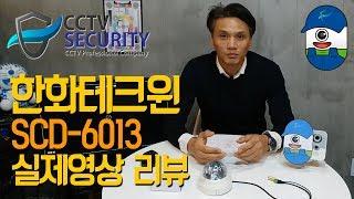 한화테크윈 CCTV SCD-6013 언박싱, 제품리뷰,…