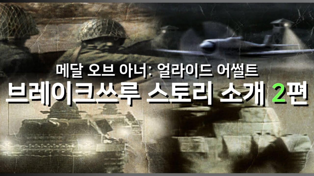 명작의 마지막 확장팩! 메달 오브 아너: 브레이크쓰루 스토리 소개 2편 (完) (스포일러 주의!)