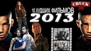 10 худших фильмов 2013 года