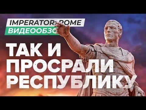 Обзор игры Imperator: Rome