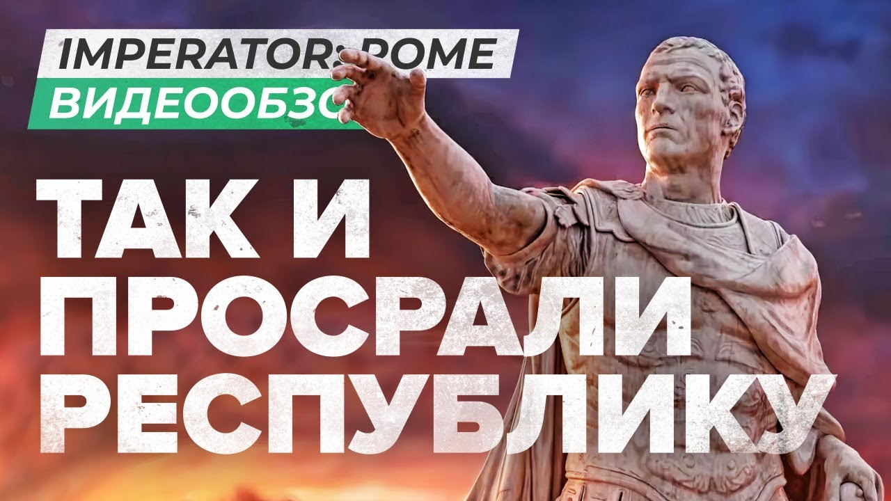 Купить Imperator: Rome (STEAM key) RU+ СНГ