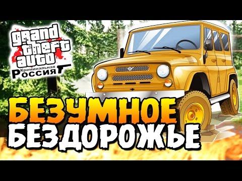 GTA: КРИМИНАЛЬНАЯ РОССИЯ - БЕЗУМНОЕ БЕЗДОРОЖЬЕ! #8