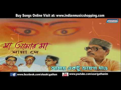 Amay Ektu Jayga Dao   Manna Dey   Bengali Devtional Songs   Gathani Music