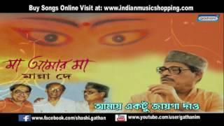 Amay Ektu Jayga Dao | Manna Dey | Bengali Devtional Songs | Gathani Music