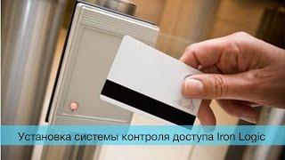 видео Установка систем контроля доступа на двери