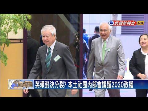英賴對決! 本土社團內部會議護2020政權-民視新聞