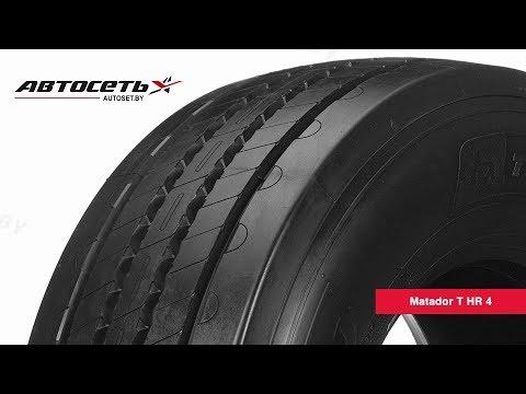 Обзор грузовой шины Matador T HR 4 ● Автосеть ●