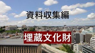 【邪馬台国の場所】資料収集編 邪馬台国時代の出土品調査に利用させて頂いている神奈川県埋蔵文化財センターの紹介です。横浜に居ながら、邪馬台国調査が無料で出来る便利な場所です。