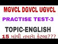 UGVCL,MGVCL,DGVCL,PGVCL PRACTISE TEST-#3#SOLUTIONCLASSES#ENGLISHQUIZZ|#ARTICLES#IDIOMS||