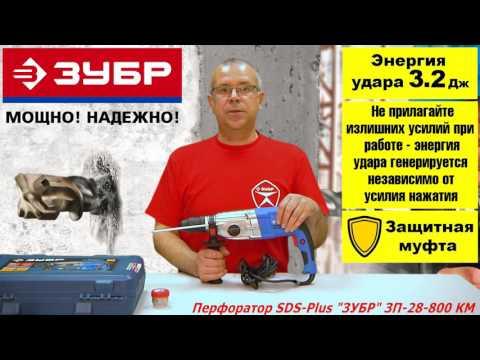 """Перфоратор """"ЗУБР"""" с 2-мя патронами, ЗП-28-800 КМ"""