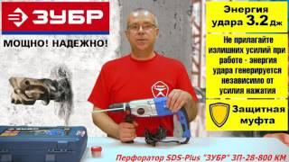 Перфоратор ЗУБР с 2 мя патронами, ЗП 28 800 КМ смотреть