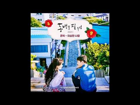 Download When The Camellia Blooms ost part 1 동백꽃 필 무렵 ost part 1 존박 - 이상한 사람 Mp4 baru