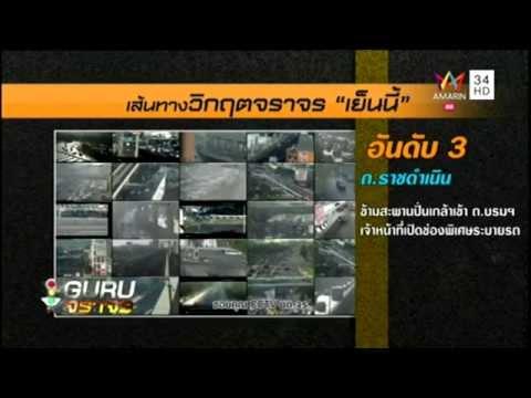 กูรูจราจร by PostTV วันที่ 26 ก.พ.58 เวลา 16.55-17.00 น. ทาง AMARIN TVHD ช่อง34/44