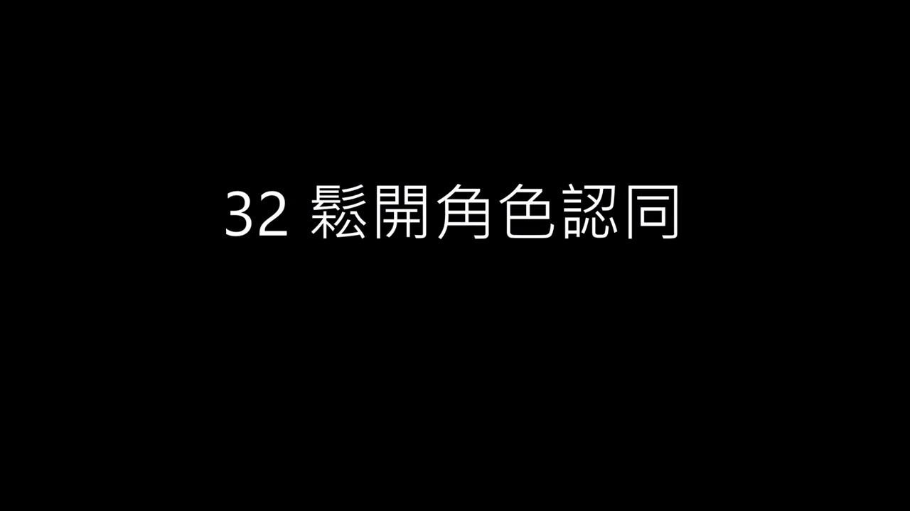 32 鬆開角色認同(FB)