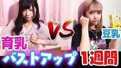【育乳】1週間バストアップ対決「マッサージ」vs「豆乳」の結果が予想外すぎたww