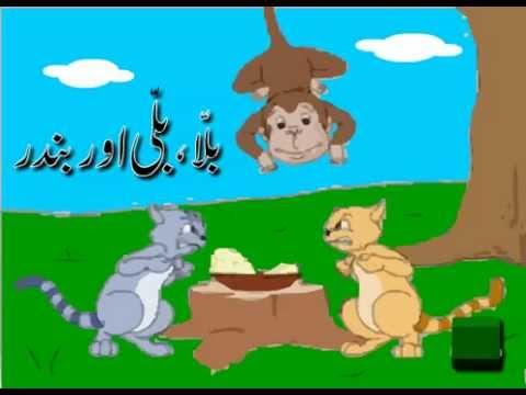 Billa Billi aur Bandar (Urdu Story)
