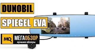 видео Видеорегистратор зеркало Dunobil Smart Duo 3G с двумя камерами