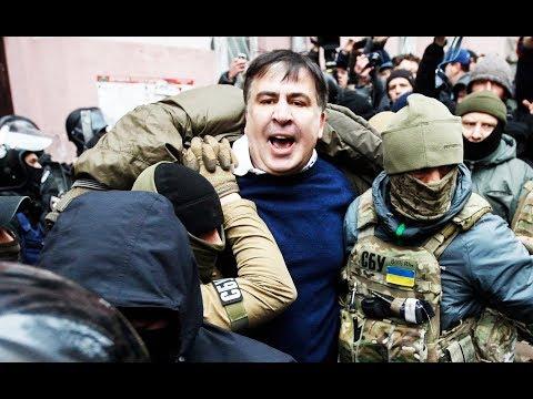 Арест Саакашвили. Секретное