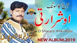 Gambar cover O Shararti akhiya sarfraz shahpuri 2019 pandi studio