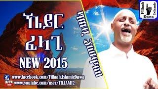 Kheyr Felagi - Mohammed Awel Salah NEW 2015 Amharic Neshida