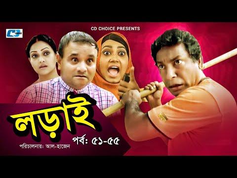 Lorai | Episode 51-55 | Mosharrof Karim | Richi Solaiman | Arfan Ahmed | Nadia | Bangla Comedy Natok
