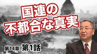 国連の不都合な真実とは!【CGS ねずさん 日本の歴史 14-1】